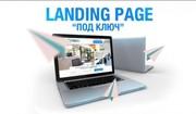 Предлагаем вам создание продающего сайта (Landing page) – за 1 сутки,